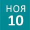 IV Уральский Съезд специалистов ультразвуковой диагностики