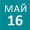 V Межрегиональная научная конференция: «БАЙКАЛЬСКИЕ ВСТРЕЧИ». Актуальные вопросы лучевой диагностики, г. Улан-Уде