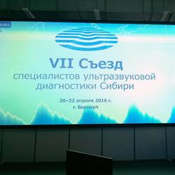 VII Съезд специалистов РАСУДМ Сибири