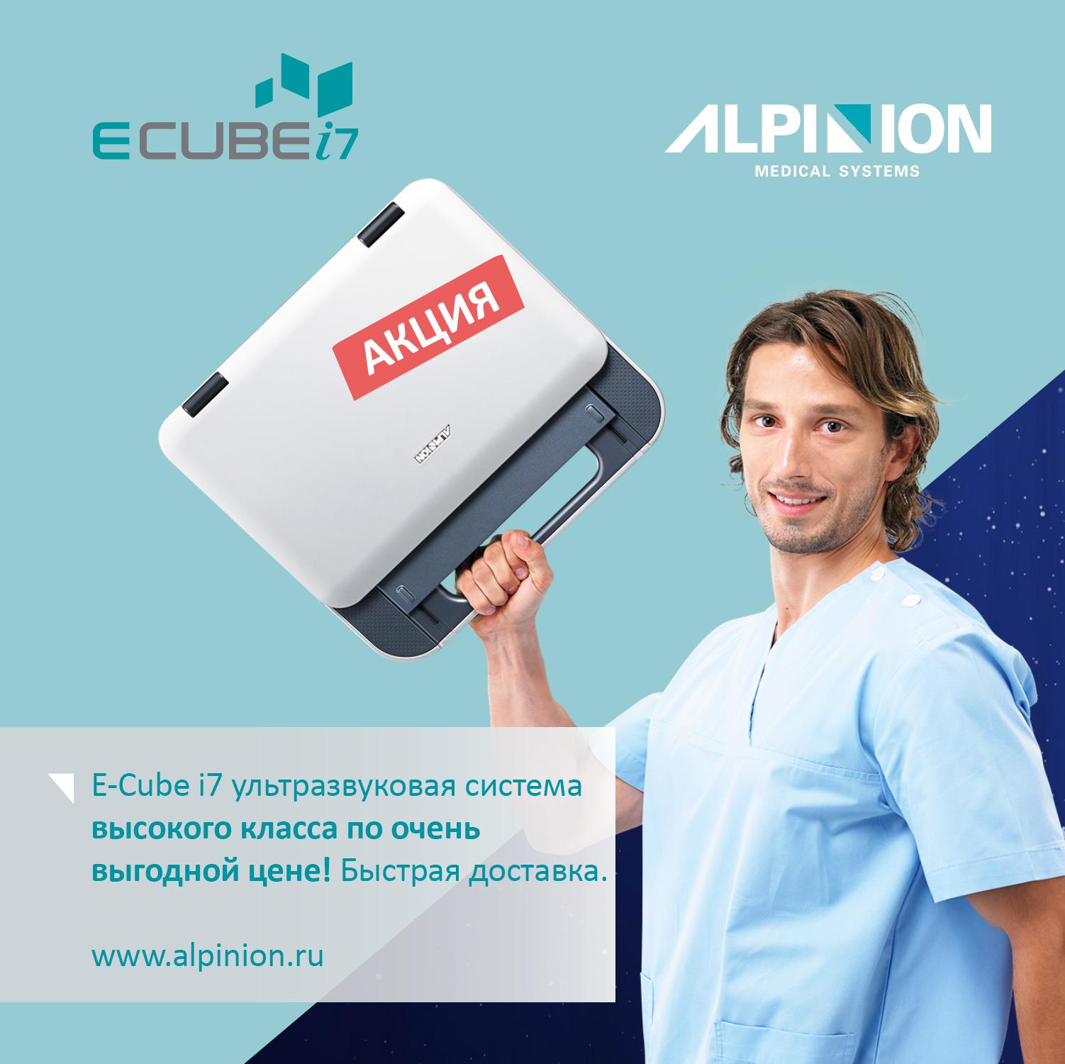 Акция на ECUBE i7