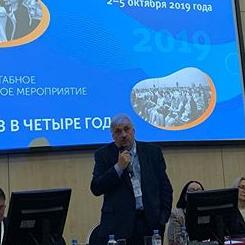 Съезд РАСУДМ, Москва